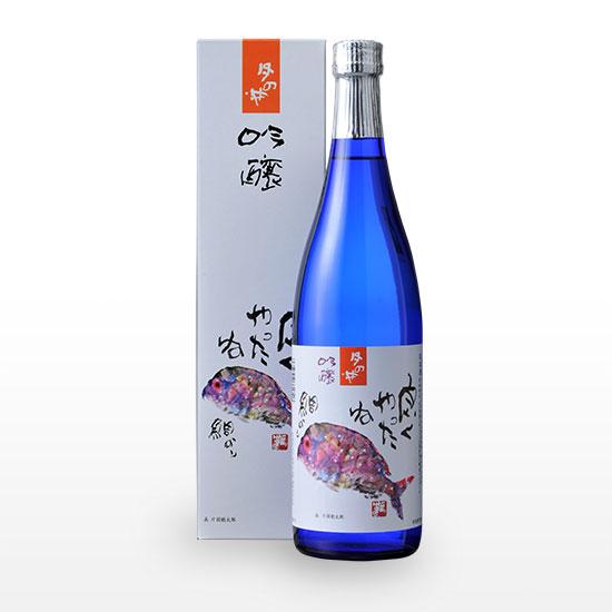 吟醸 「鯛より」 (720ml)