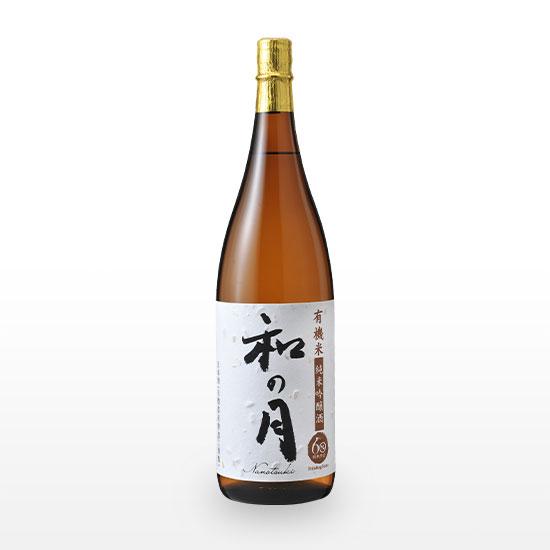 【オーガニック日本酒】有機米純米吟醸酒 和の月60 火入れ (1.8L)