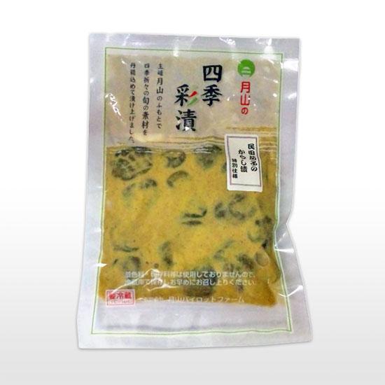 民田なすの辛子漬け (200g) ※クール冷蔵便