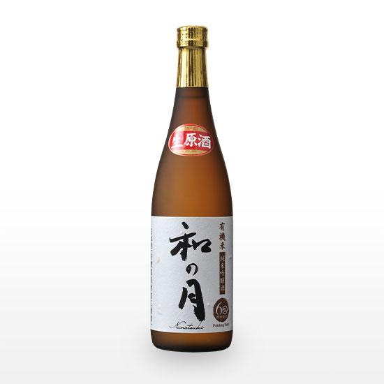 【オーガニック日本酒】有機米純米吟醸酒 和の月60 生原酒 (720ml) ※クール冷蔵便