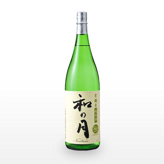 【オーガニック日本酒】有機米純米酒 和の月80 火入れ (1.8L)