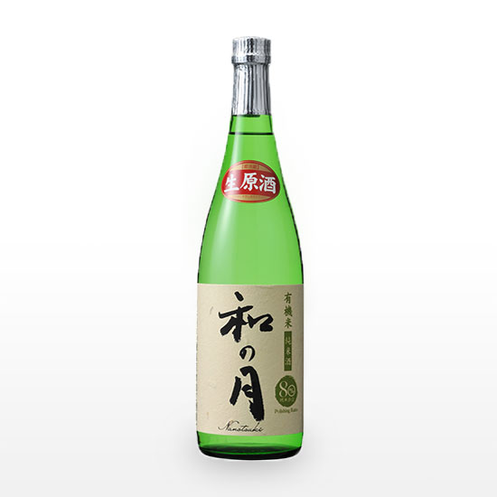 【オーガニック日本酒】有機米純米酒 和の月80 生原酒 (720ml) ※クール冷蔵便