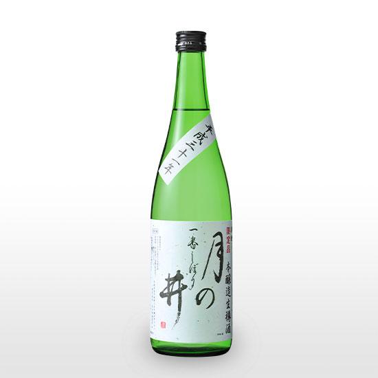 【新酒】 月の井 本醸造<生> 一番しぼり樽酒 (720ml) ※クール冷蔵便