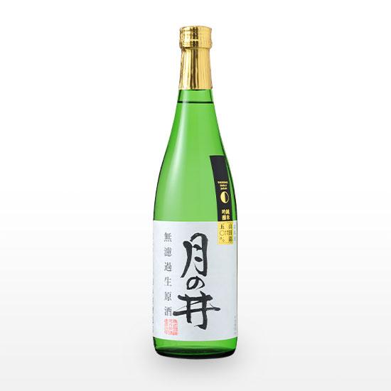 純米吟醸 無濾過原酒 月の井(山田錦) (720ml) ※クール冷蔵便