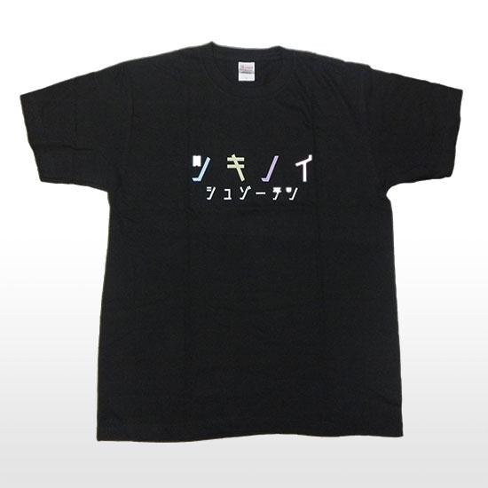 月の井 シュゾーテンTシャツ     ※在庫状況商品説明