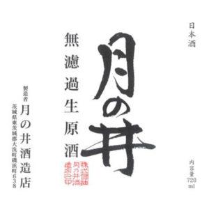tsukinoi_200327