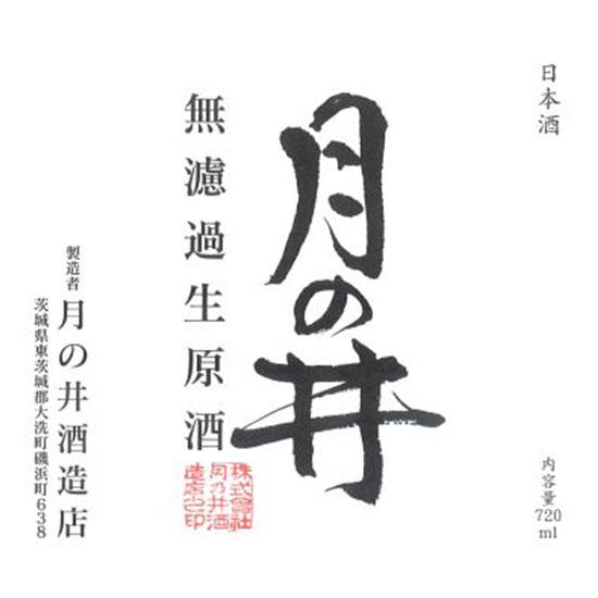 月の井 純米吟醸 無濾過原酒(ひたち錦) (720ml) ※クール冷蔵便